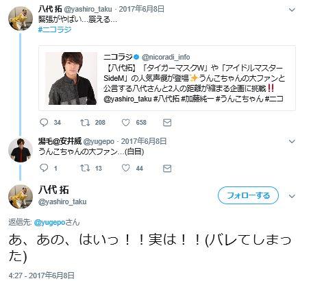 八代拓 うんこちゃん 加藤純一