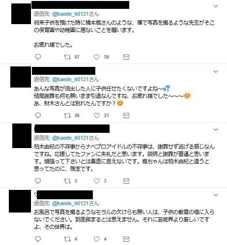 橋本楓 Twitter 中傷
