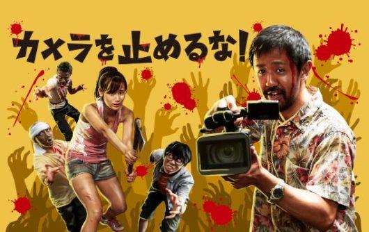 カメラを止めるな! 上映館 映画館 東京都 新宿 渋谷 池袋 六本木 日比谷 舞台挨拶