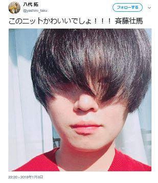 八代拓 斉藤壮馬