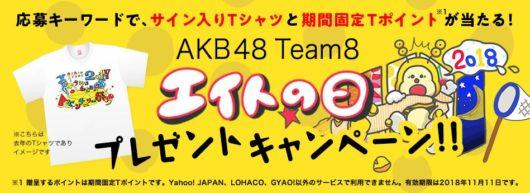 Yahoo!ズバトク AKB48 チーム8 Team8 Tシャツ Tポイント エイトの日 プレゼント キャンペーン キーワード 答え