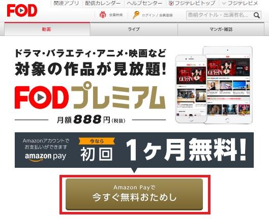FOD プレミアム 無料 登録 仕方 方法 トライアル ポイント 漫画 雑誌 電子書籍 映画 ドラマ