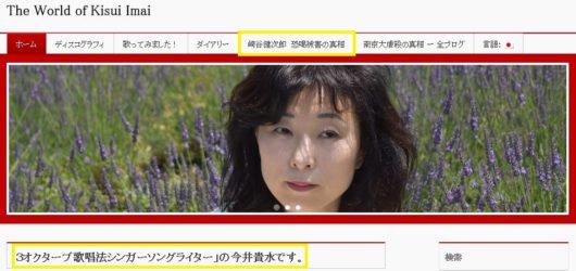 今井貴美 崎谷健次郎 ストーカー女 ストーカー被害 顔画像 ブログ 勘違い 怖い 恐怖