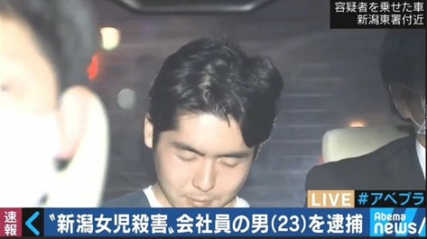 小林遼 顔画像 新潟女児殺害 犯人