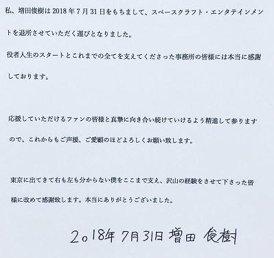 増田俊樹 退所 事務所 理由 原因 揉めた 平野綾 Kalafina 芹澤優 スペースクラフト 彼女 結婚