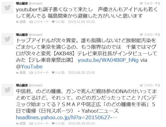 増山麗奈 Twitter 炎上 福島