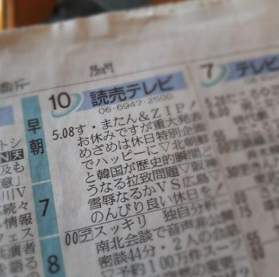 斉藤雪乃 松ケ下宏之 結婚
