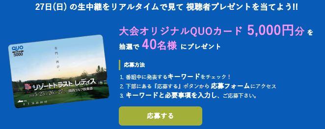 リゾートトラストレディス QUOカード クオカード 当たる 5000円 五千円 キーワード プレゼント