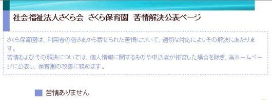 和田敬之 副園長 母親 顔画像 わいせつ 卑劣 鬼畜 女児 八尾市 保育園の名前