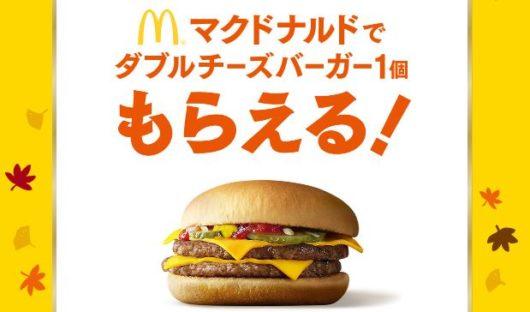 au 三太郎の日 マクドナルド マック マクド ダブルチーズバーガー クーポン 取得 できない なぜ