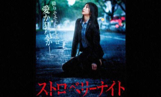 ストロベリーナイト 竹内結子 無料視聴 配信 動画 FOD ドラマ 映画