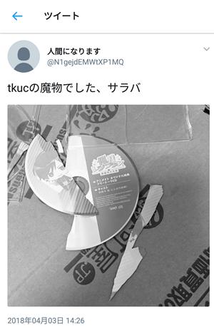 武内駿輔 CD破壊 Twitter 炎上