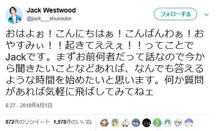 武内駿輔 Twitter 炎上