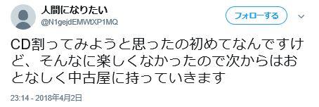 人間になります 武内駿輔 Twitter 炎上