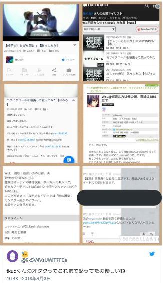 武内駿輔 Twitter 炎上 エロゲ
