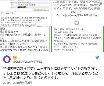 武内駿輔 Twitter WoL_65