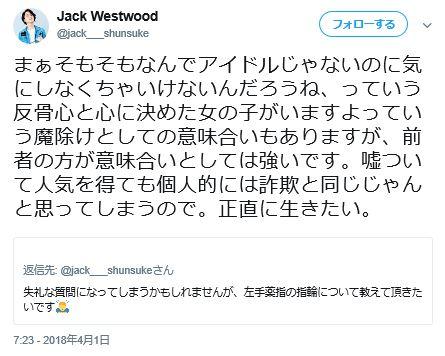 武内駿輔 彼女 Twitter 指輪