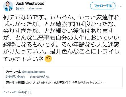 武内駿輔 Twitter 炎上 高校