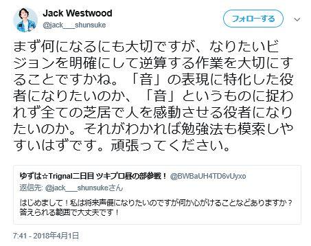 武内駿輔 Twitter 炎上 声優