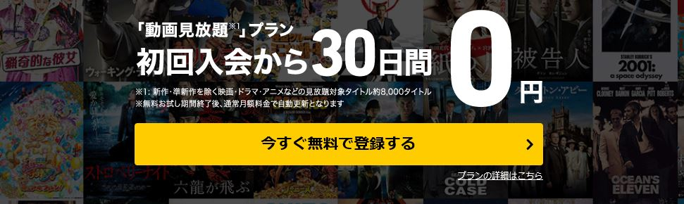 TSUTAYA TV 無料 お試し トライアル 登録方法 解約 退会
