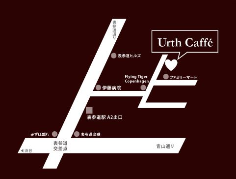 By:urth cafee公式