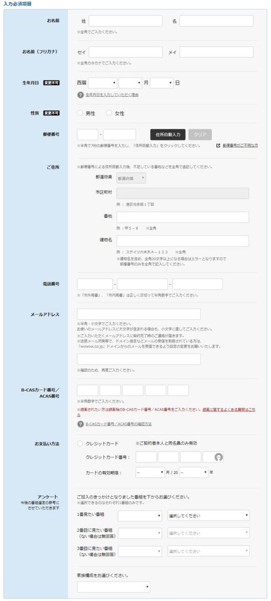 WOWOW 登録 加入 方法 やり方 仕方 契約 最安値 お得 初月無料 解約