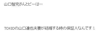 山口達也メンバー 元嫁 妻 高沢悠子 ピーター